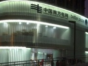 CSG and Israel's Better Place open electric car centre in Guangzhou